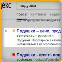 Подушка (регион Москва) топ-5