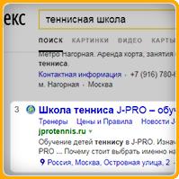 Теннис (регион Москва) топ-3