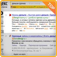 Деньги взаймы (регион Москва) топ-1