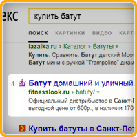 Купить батут (регион Санкт-Петербург)