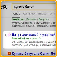 Купить батут (регион Санкт-Петербург) топ-5