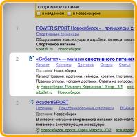 Спортивное питание (регион Новосибирск) топ-3