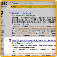 Ремонт бамперов (регион Москва) топ-3