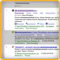Металлоискатель (регион Санкт-Петербург) топ-1