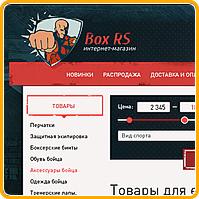 Сайт товаров для бокса
