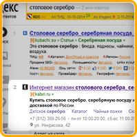Столовое серебро (регион Санкт-Петербург) топ-3