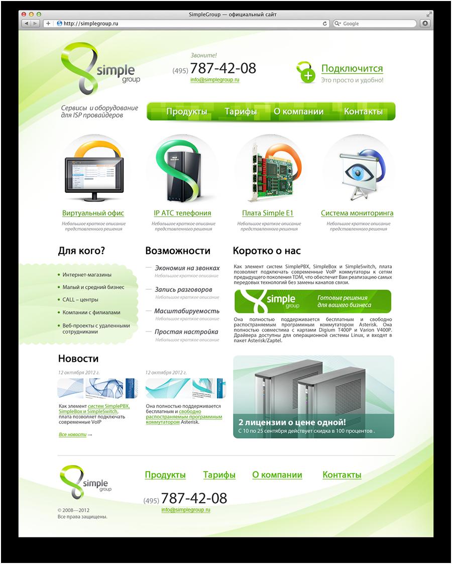 SimpleGroup — оборудование ISP