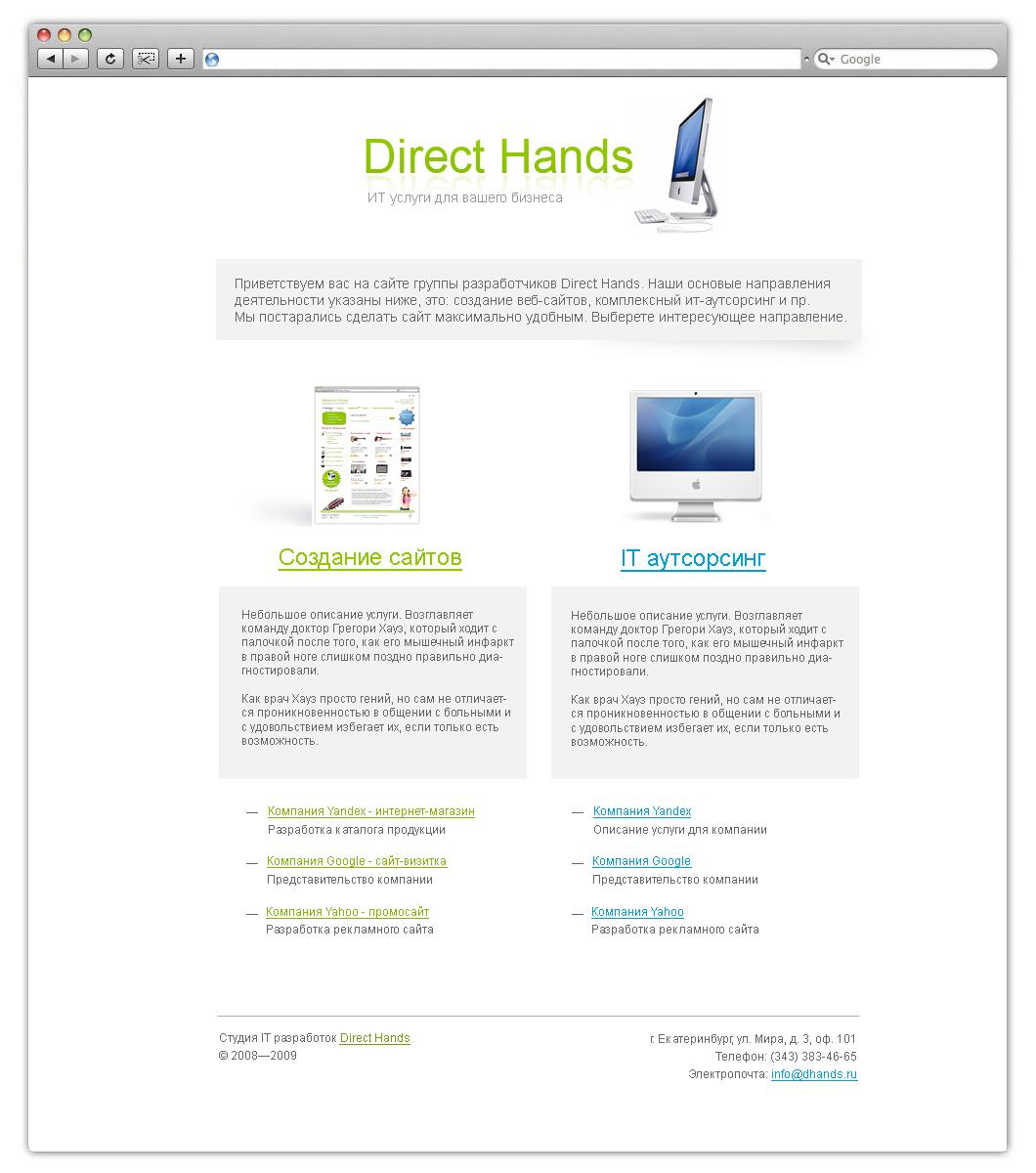 Direct Hands - IT разработчики (вход)