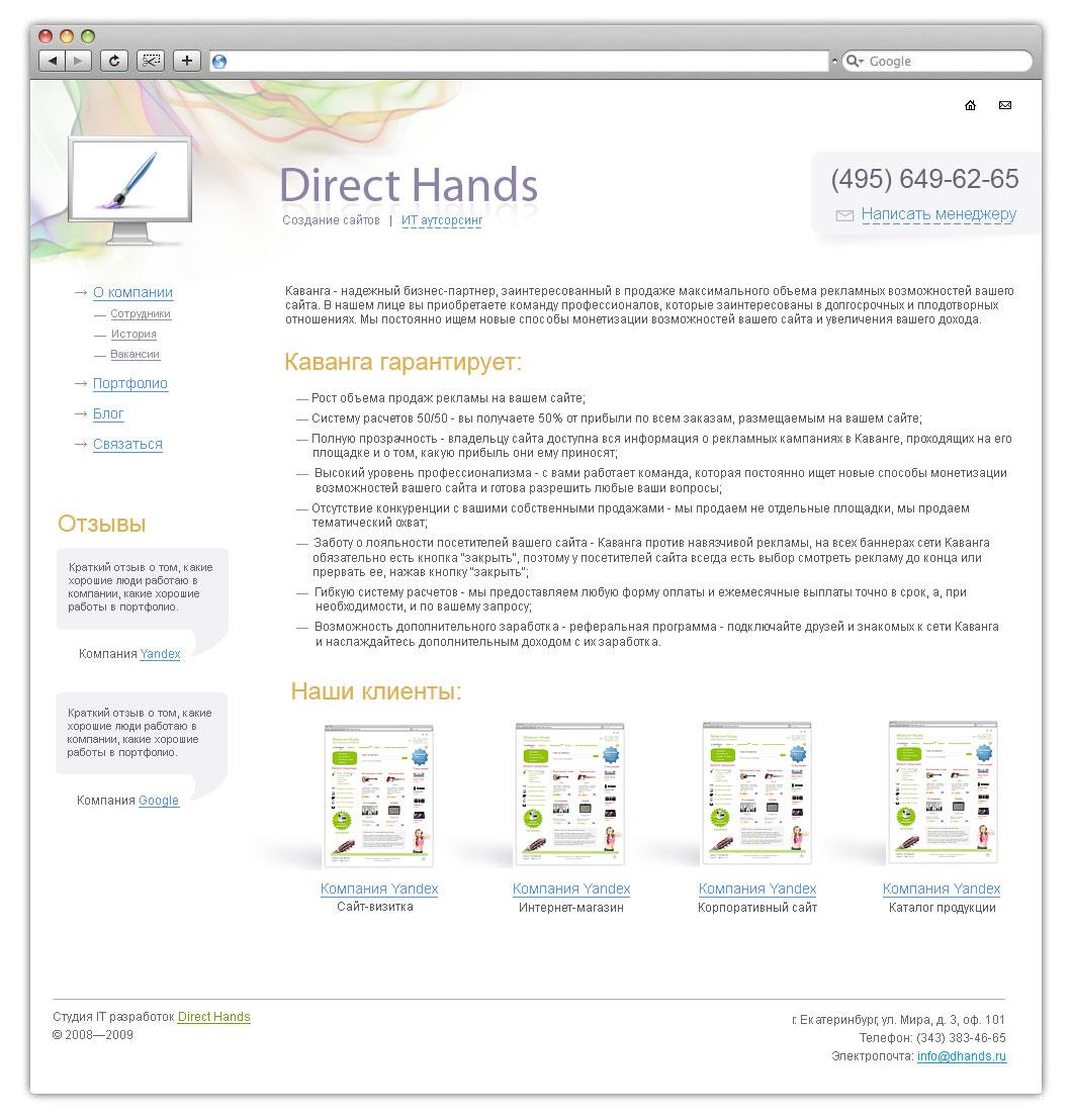 Direct Hands - IT разработчики (Сайты)
