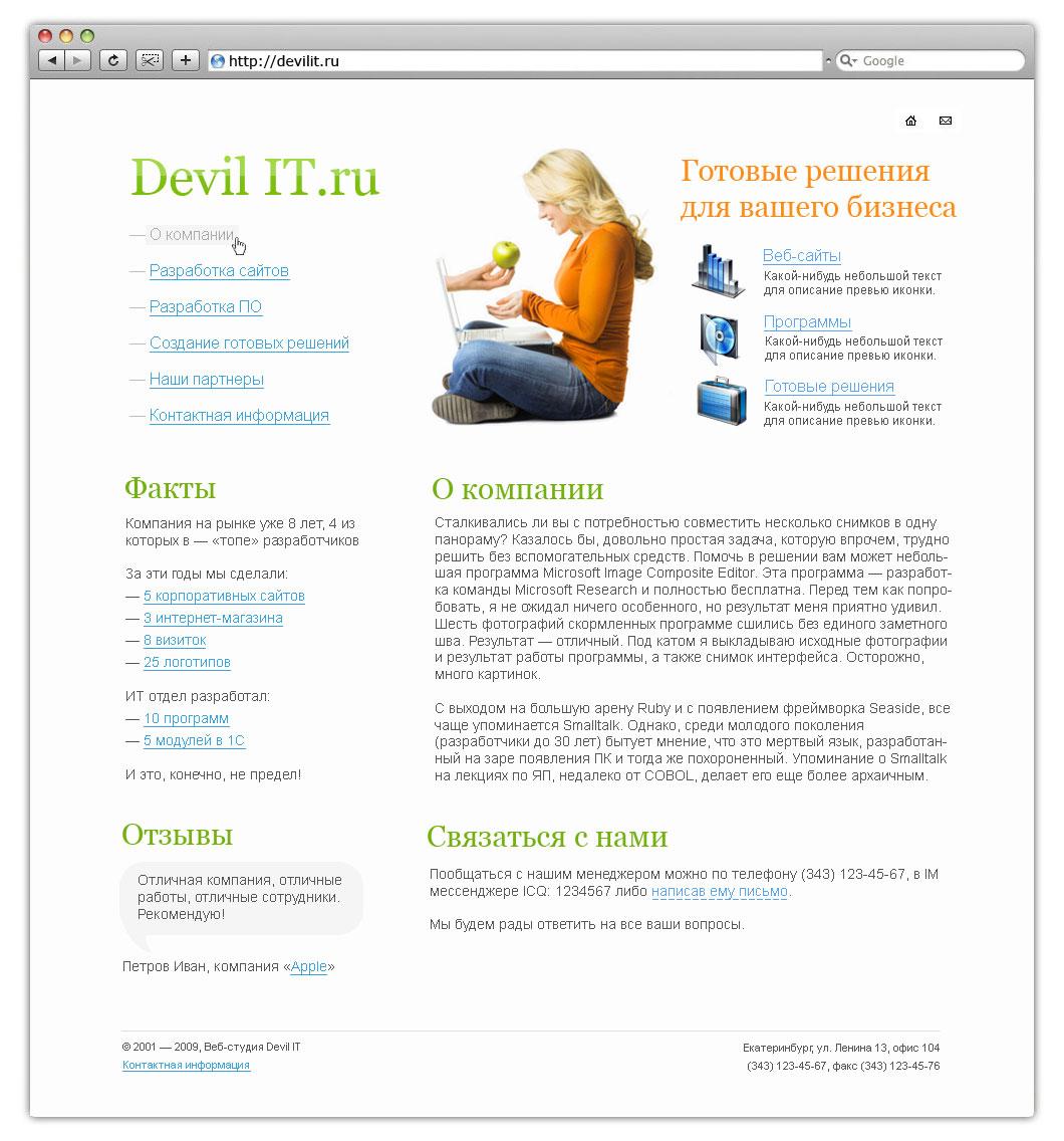 Devilit.ru — ИТ решения для бизнеса