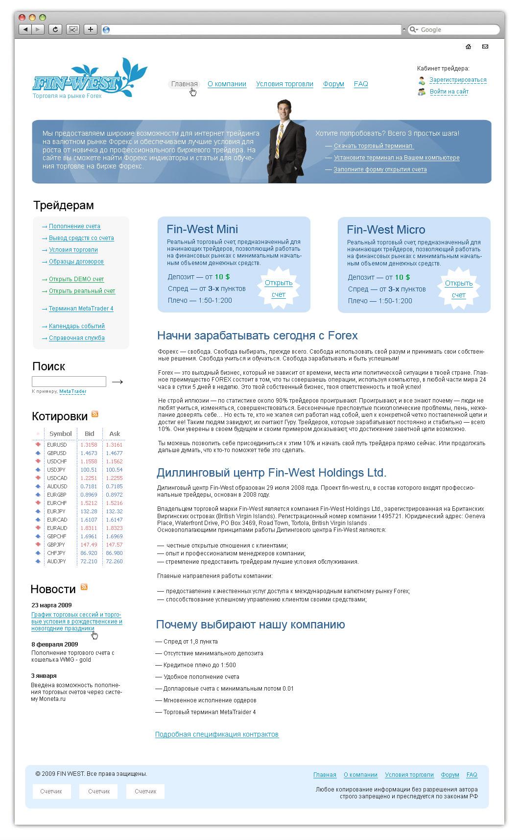 Fin West - Торговля на рынке Forex