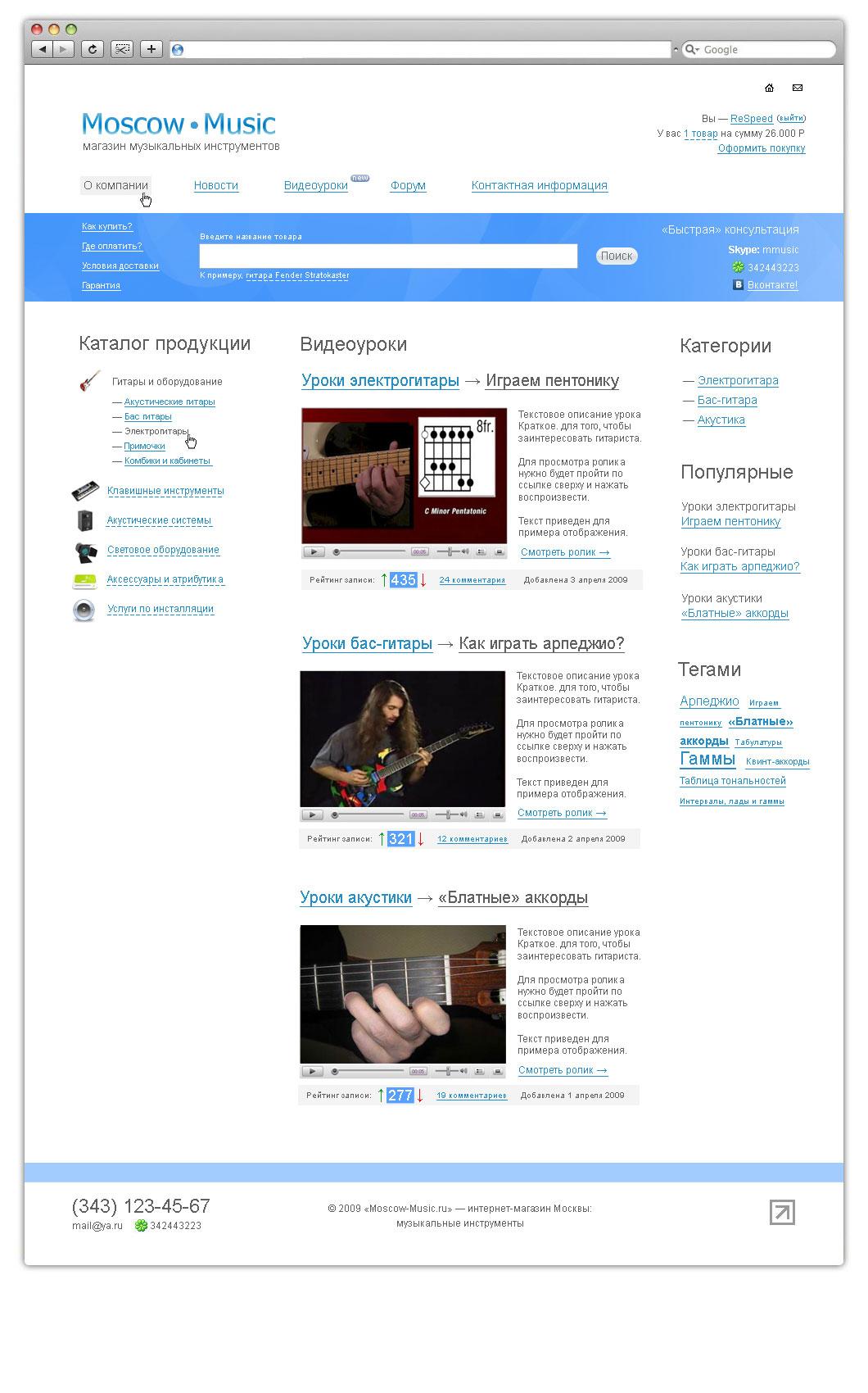 Moscow.Music — Видеоуроки