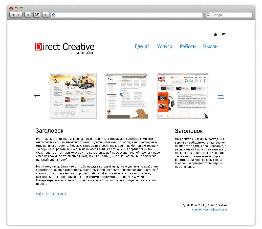 Direct Creative (1 вариант)