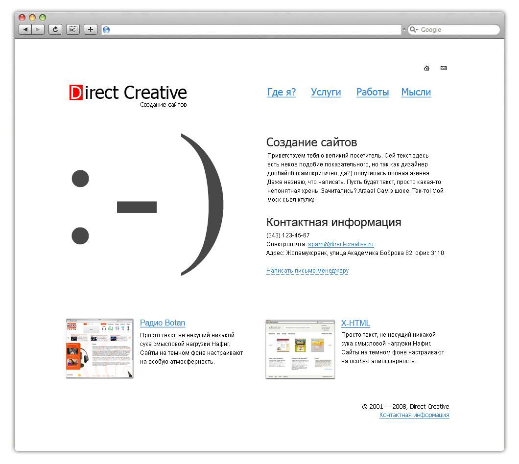 Direct Creative (2 вариант)