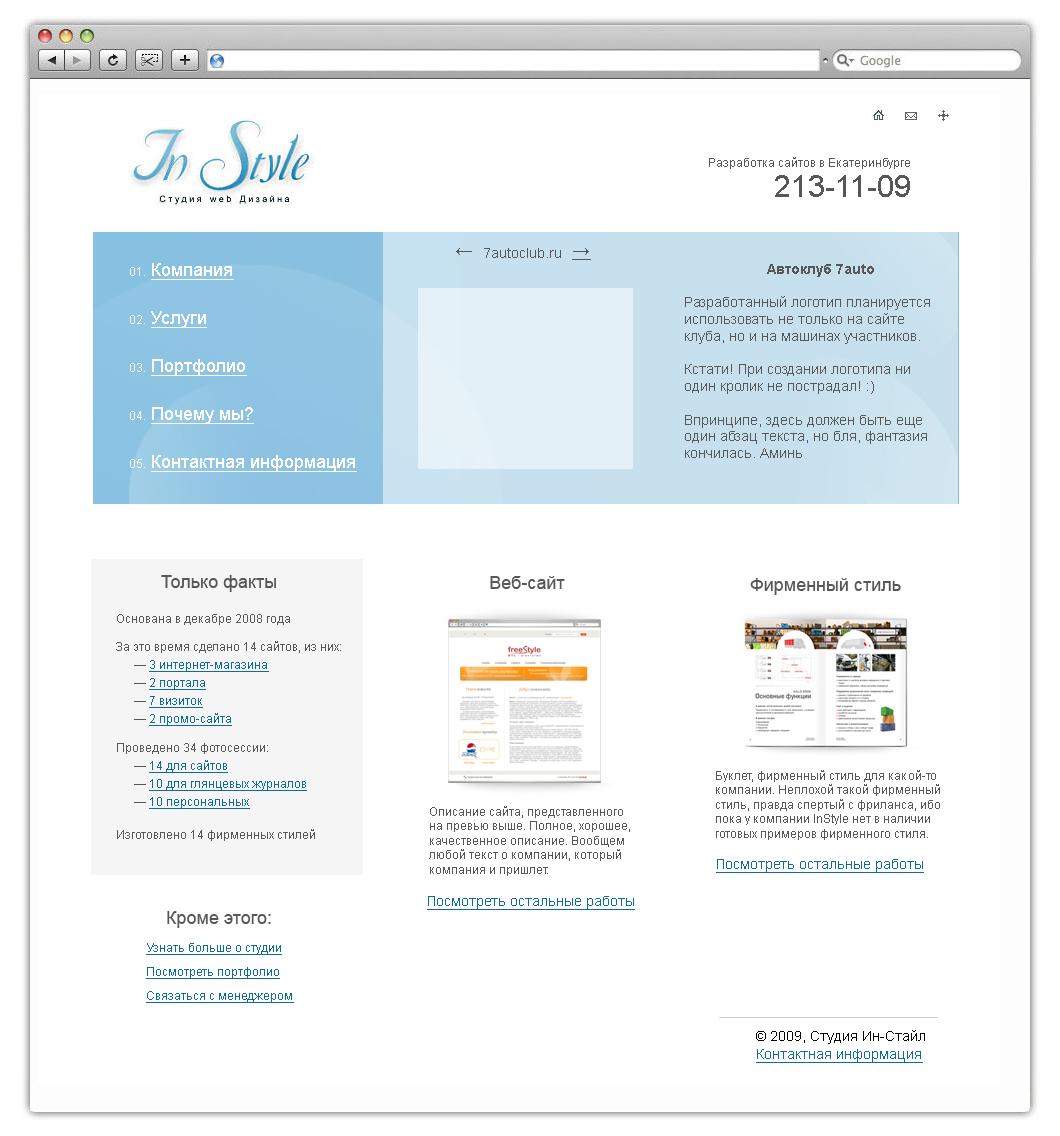 InStyle — студия дизайна