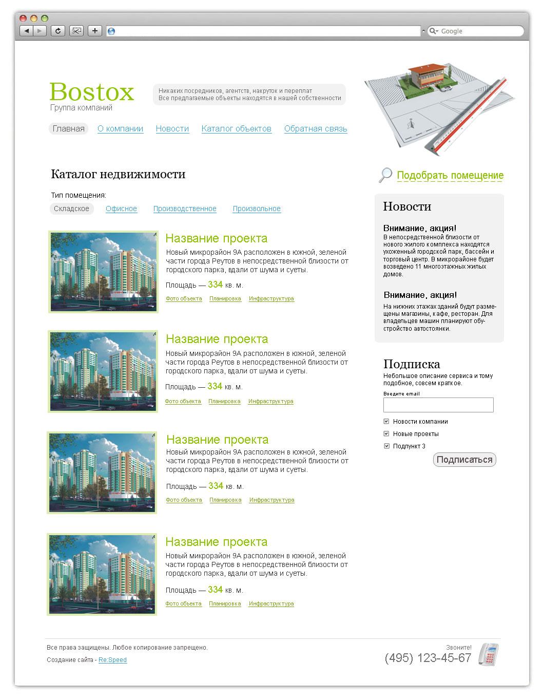 Bostox - Каталог недвижимости