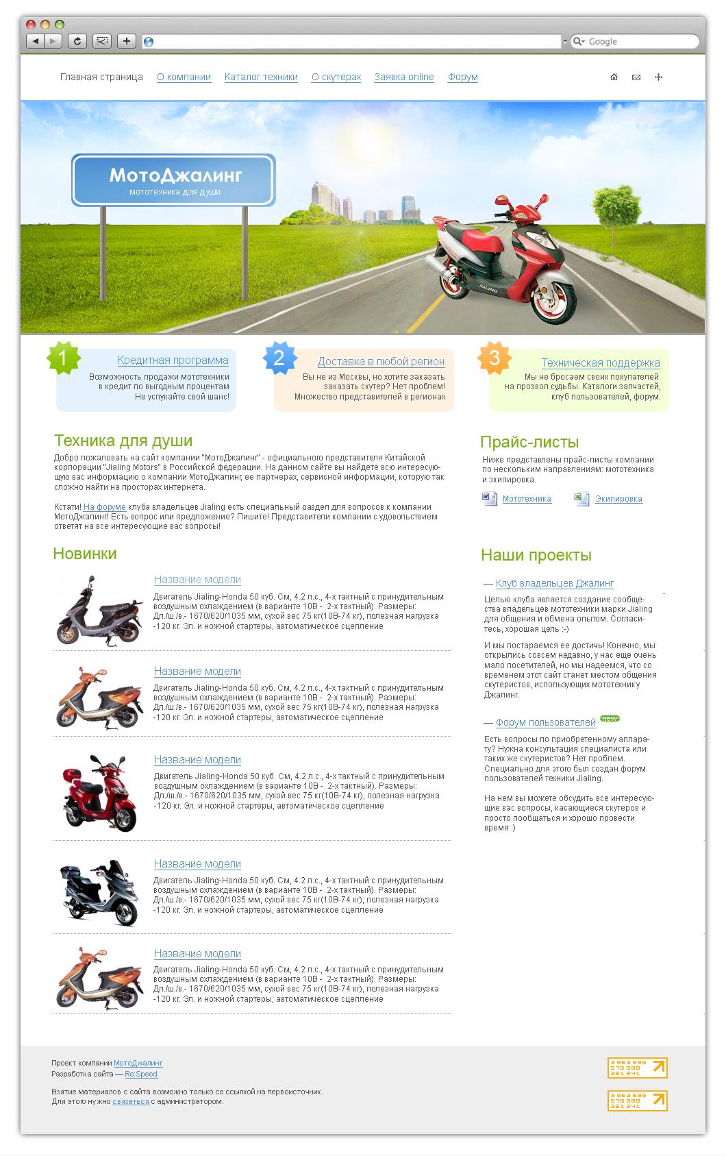 МотоДжалинг - продажа мототехники