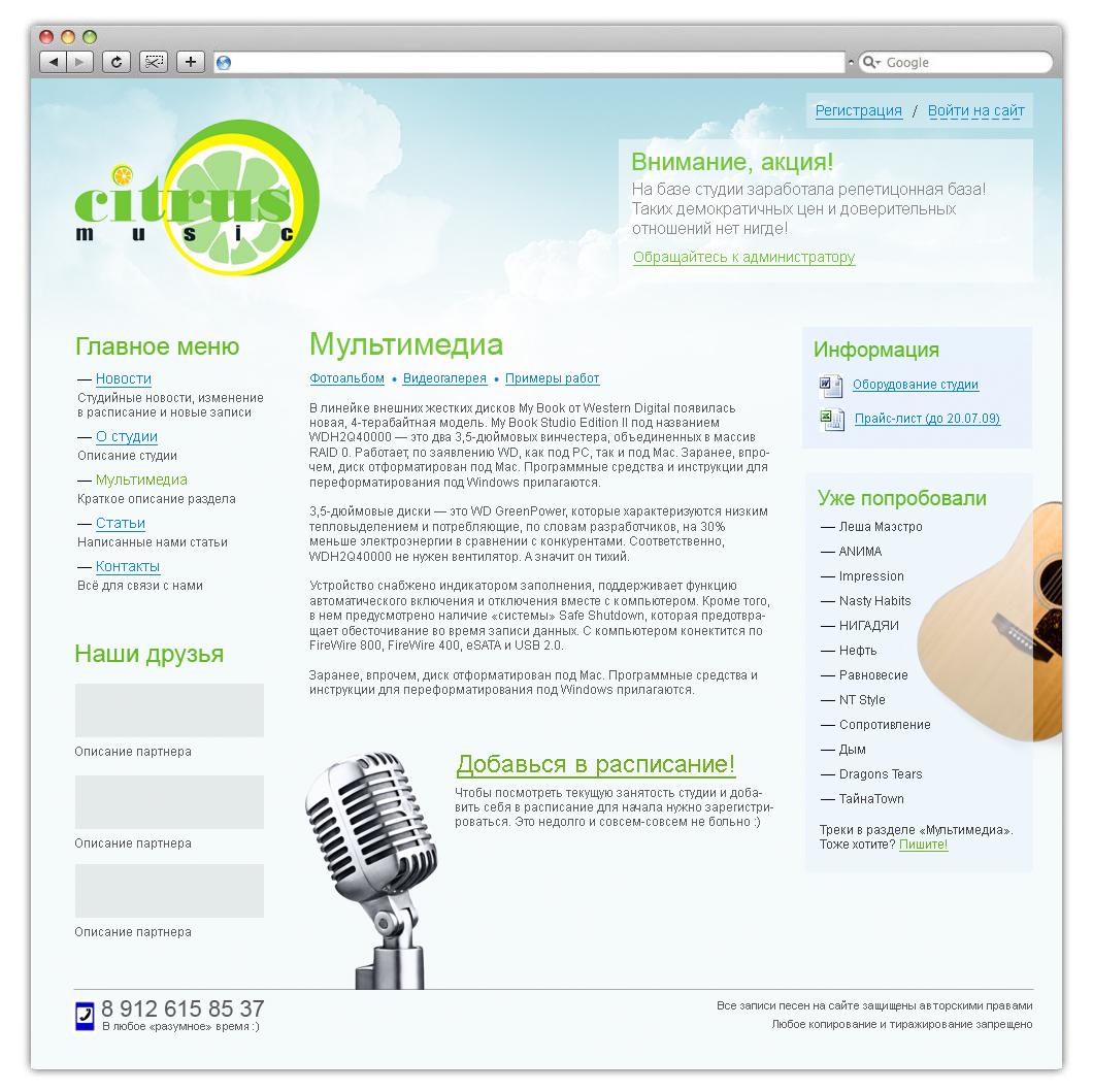 Citrus Music - студия звукозаписи