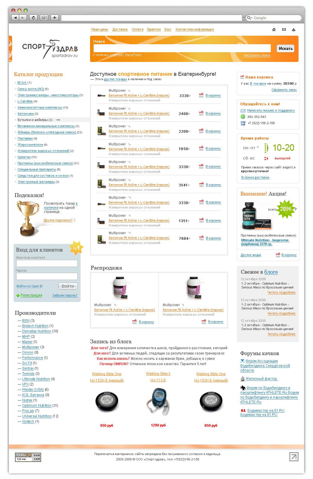СпортЗдрав - интернет-магазин