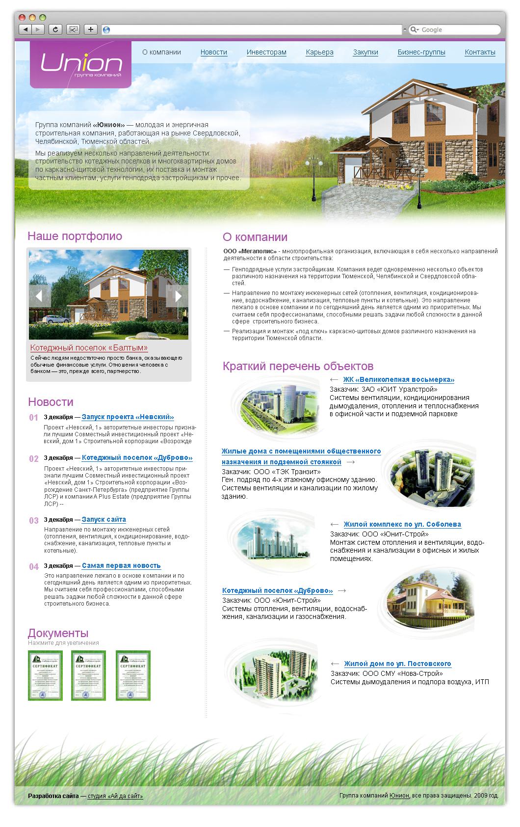 Юнион - малоэтажное строительство