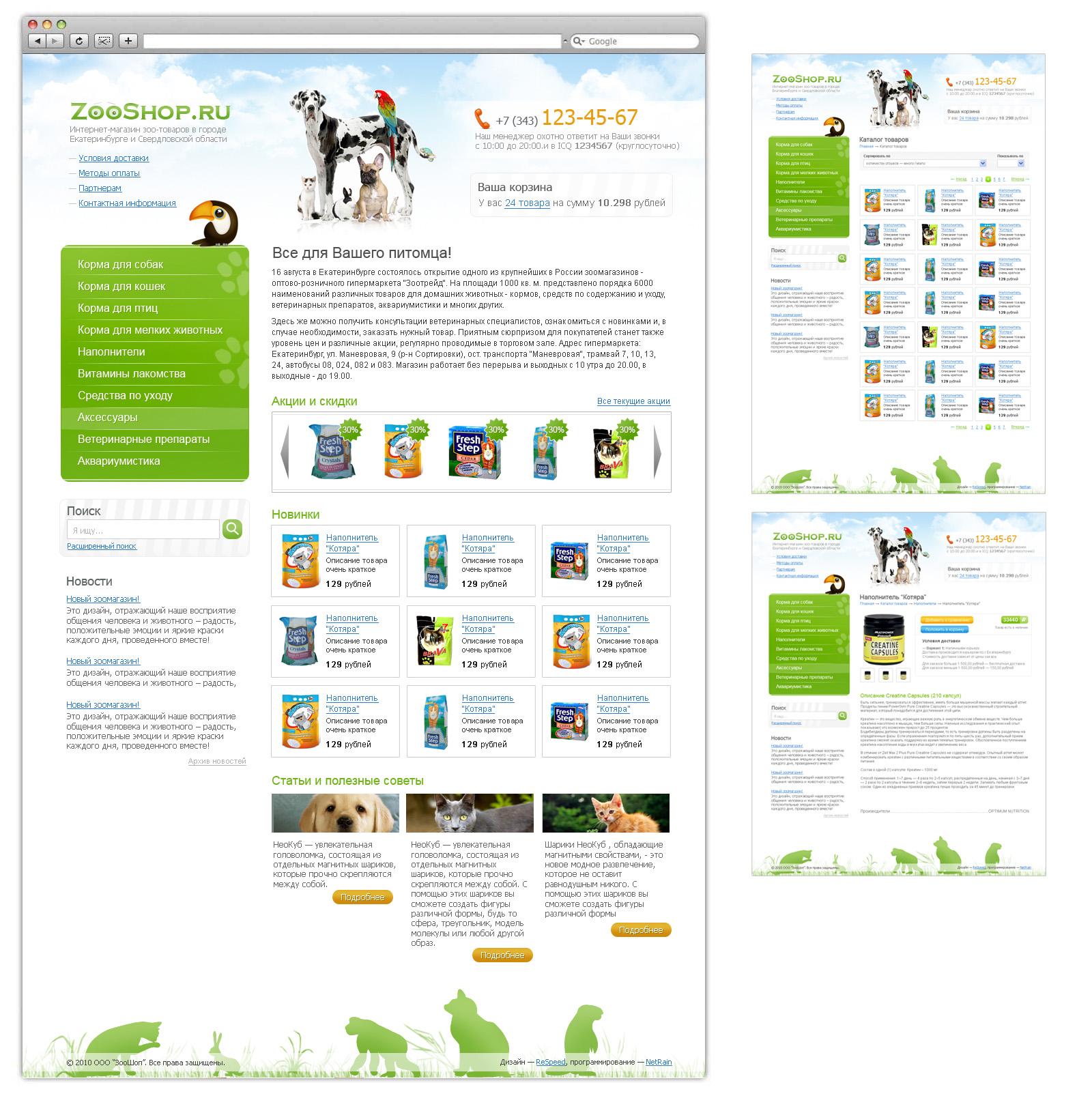 ZooShop — магазин зоотоваров