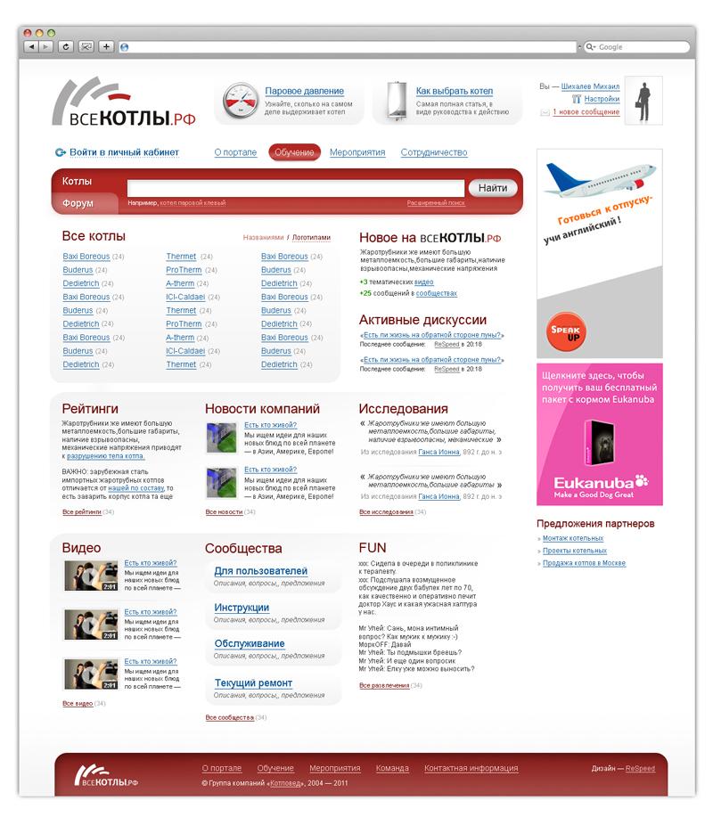 ВсеКотлы.рф — информационный портал