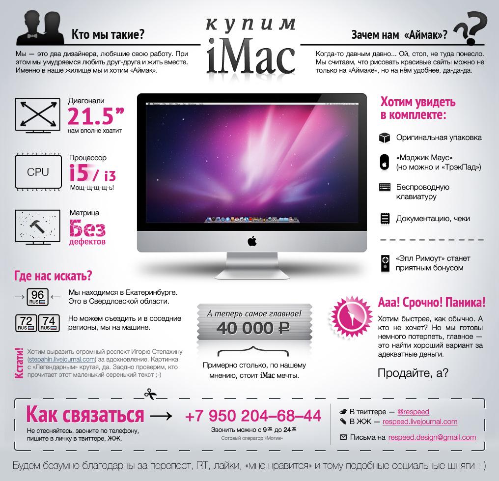Купим iMac — объявление