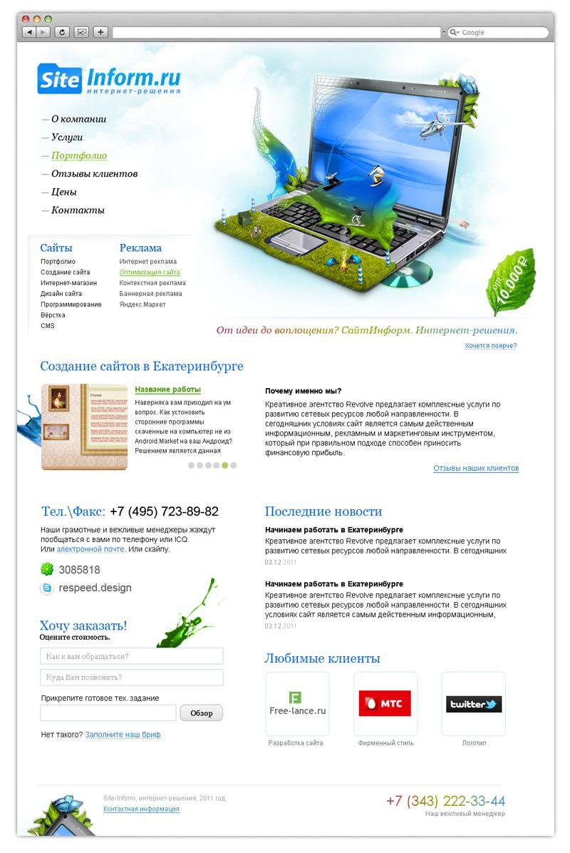 Site-Inform.ru — интернет-решения