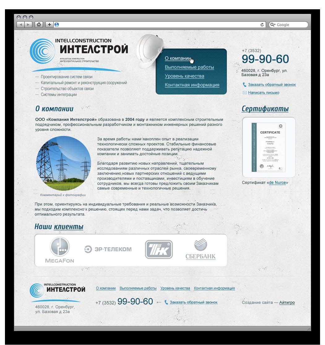 ИнтелСтрой — строительная компания