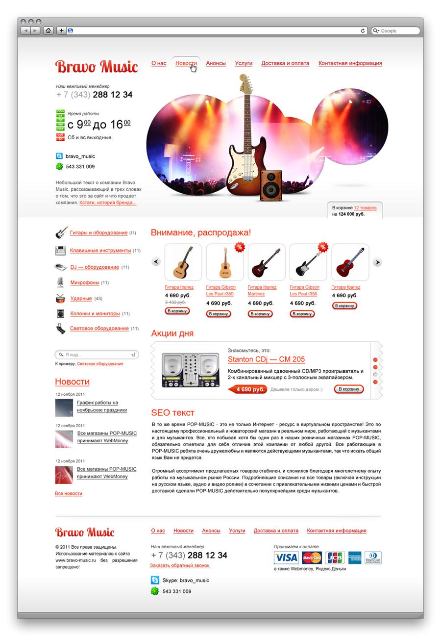 Bravo Music — музыкальный магазин