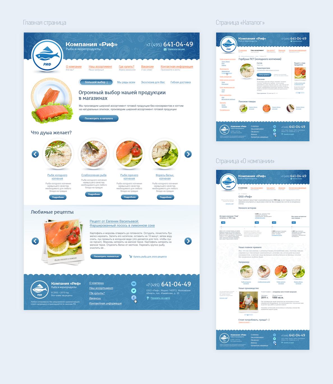 РИФ — Рыба и морепродукты