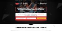 Создание Landing Page от агентства LandPager
