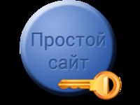 Создание простых сайтов