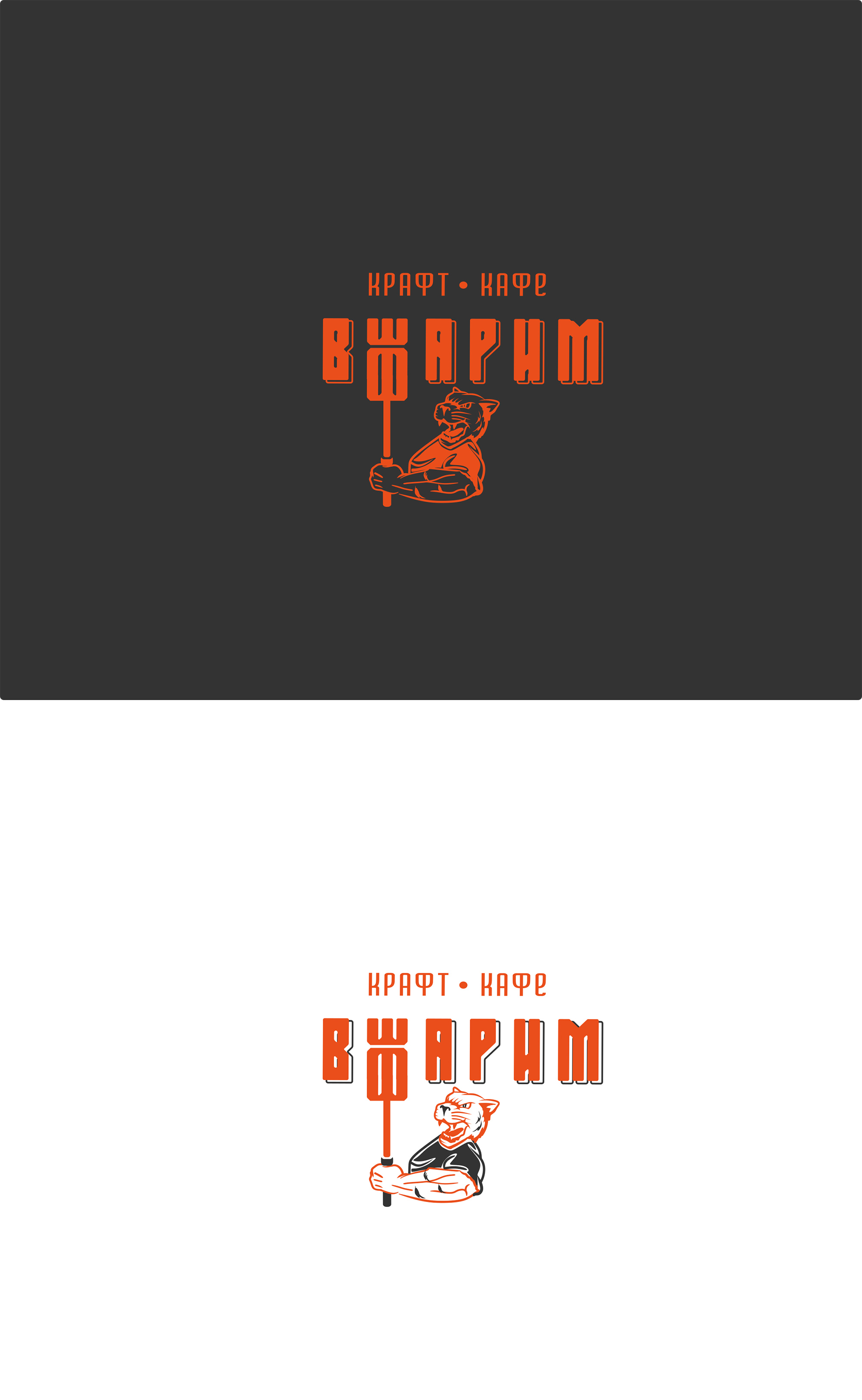 Требуется, разработка логотипа для крафт-кафе «ВЖАРИМ». фото f_24660094c19cb60a.jpg