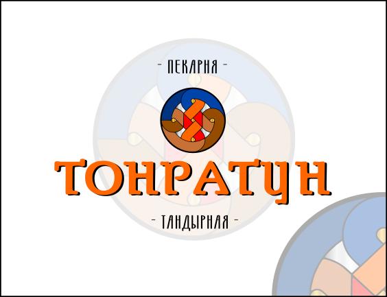 Логотип для Пекарни-Тандырной  фото f_2735d9113569c908.png