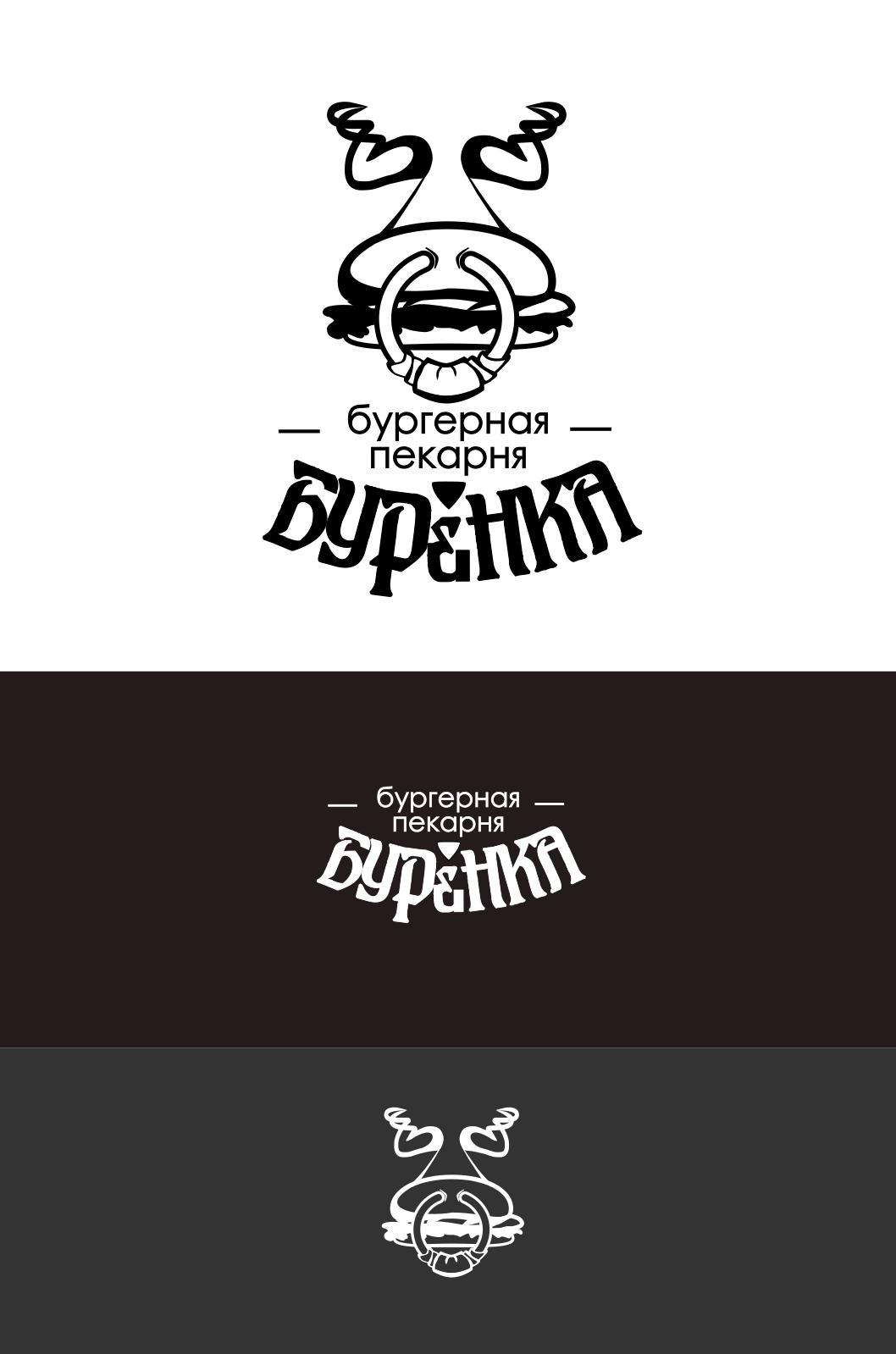 Логотип для Бургерной с Пекарней фото f_3865e10f9b15f78d.png