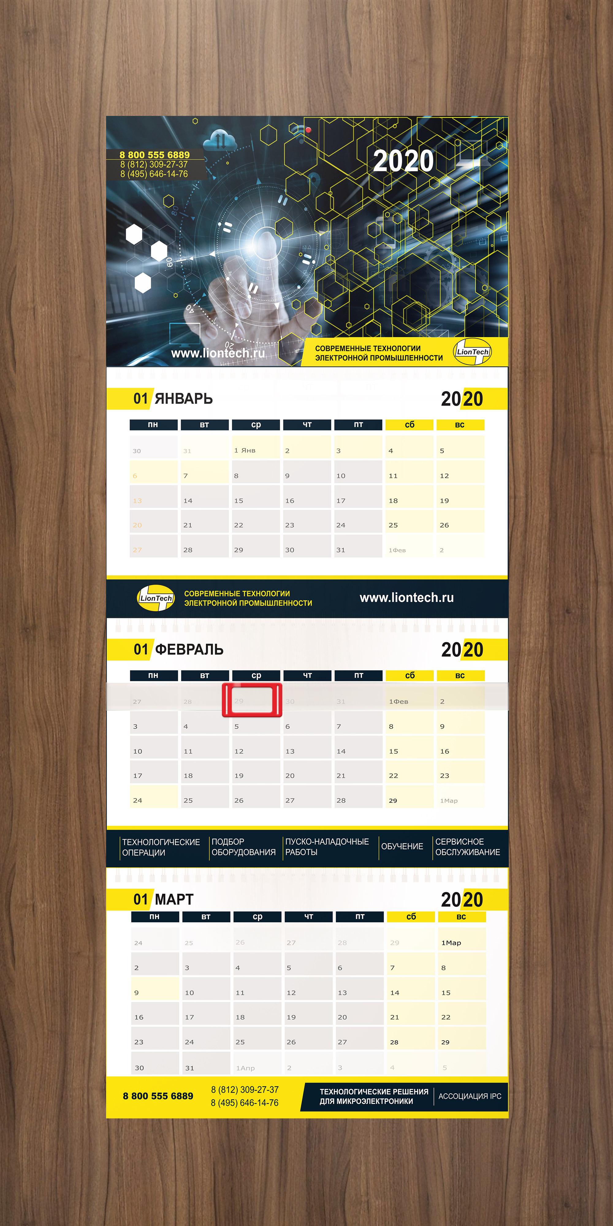 Дизайн календаря фото f_4145dc74f9dc1ecc.jpg