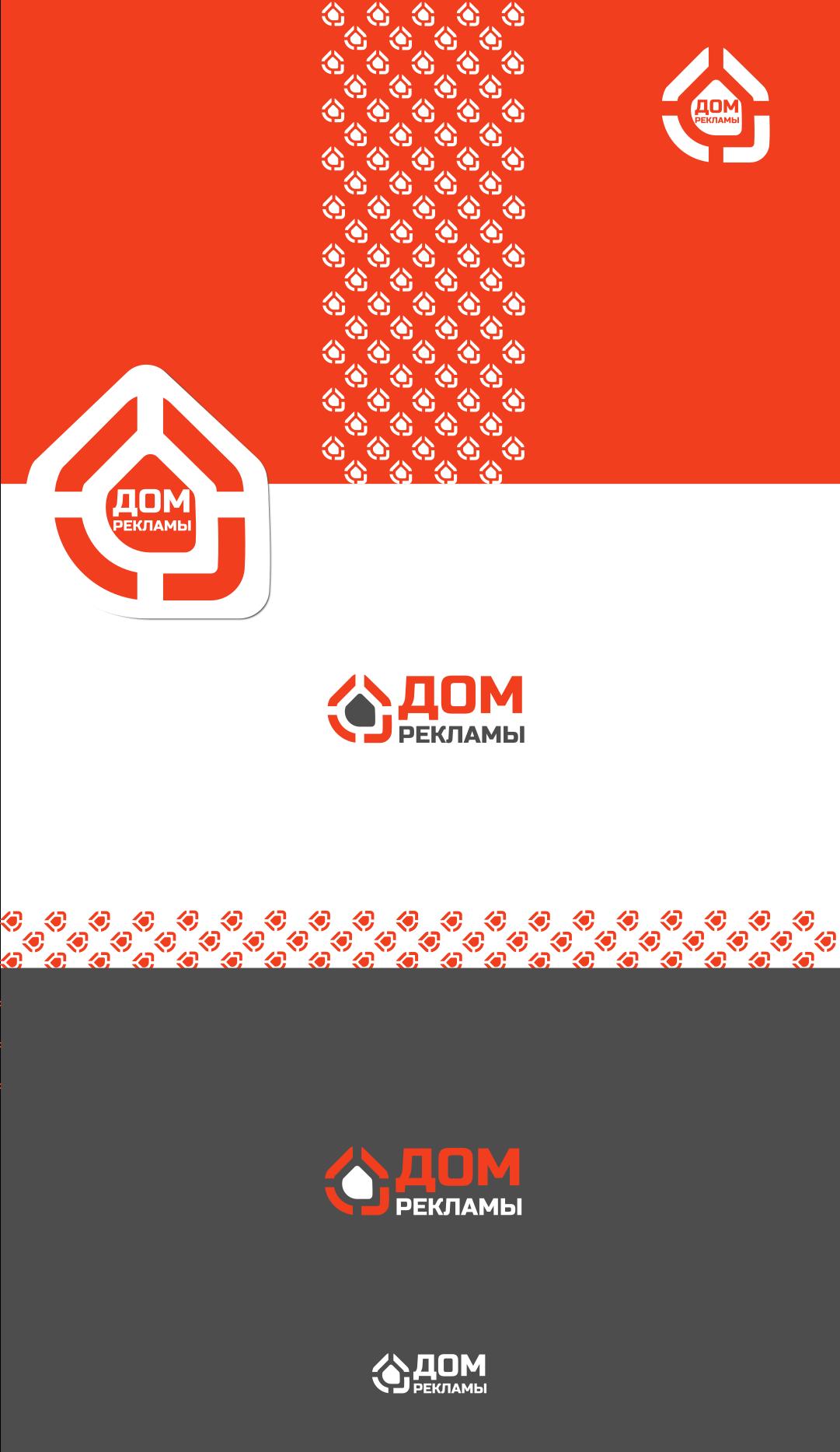 Дизайн логотипа рекламно-производственной компании фото f_5225ede153e8206e.png