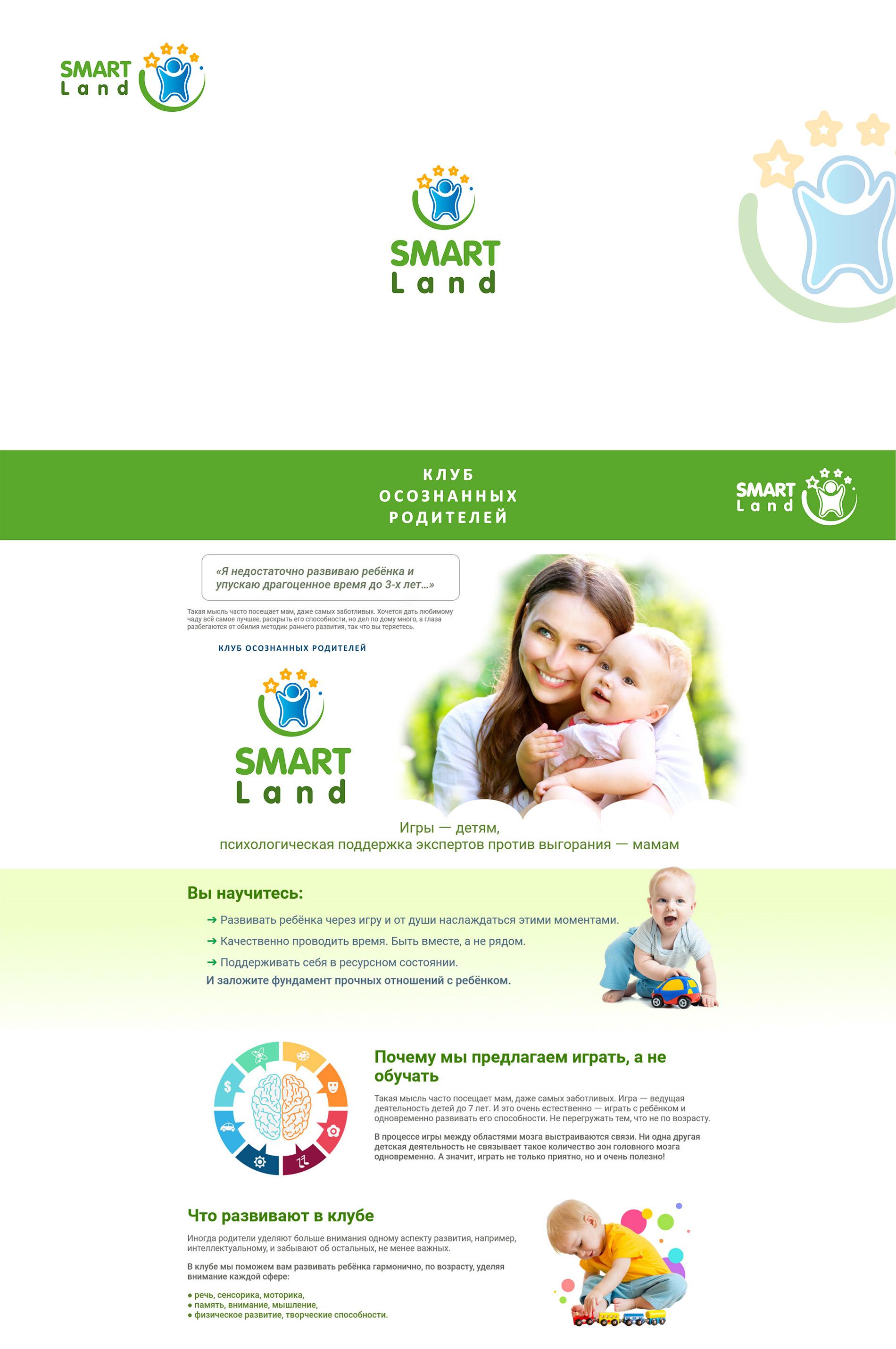Разработать логотип для детской образовательной платформы фото f_60160787cf964359.jpg