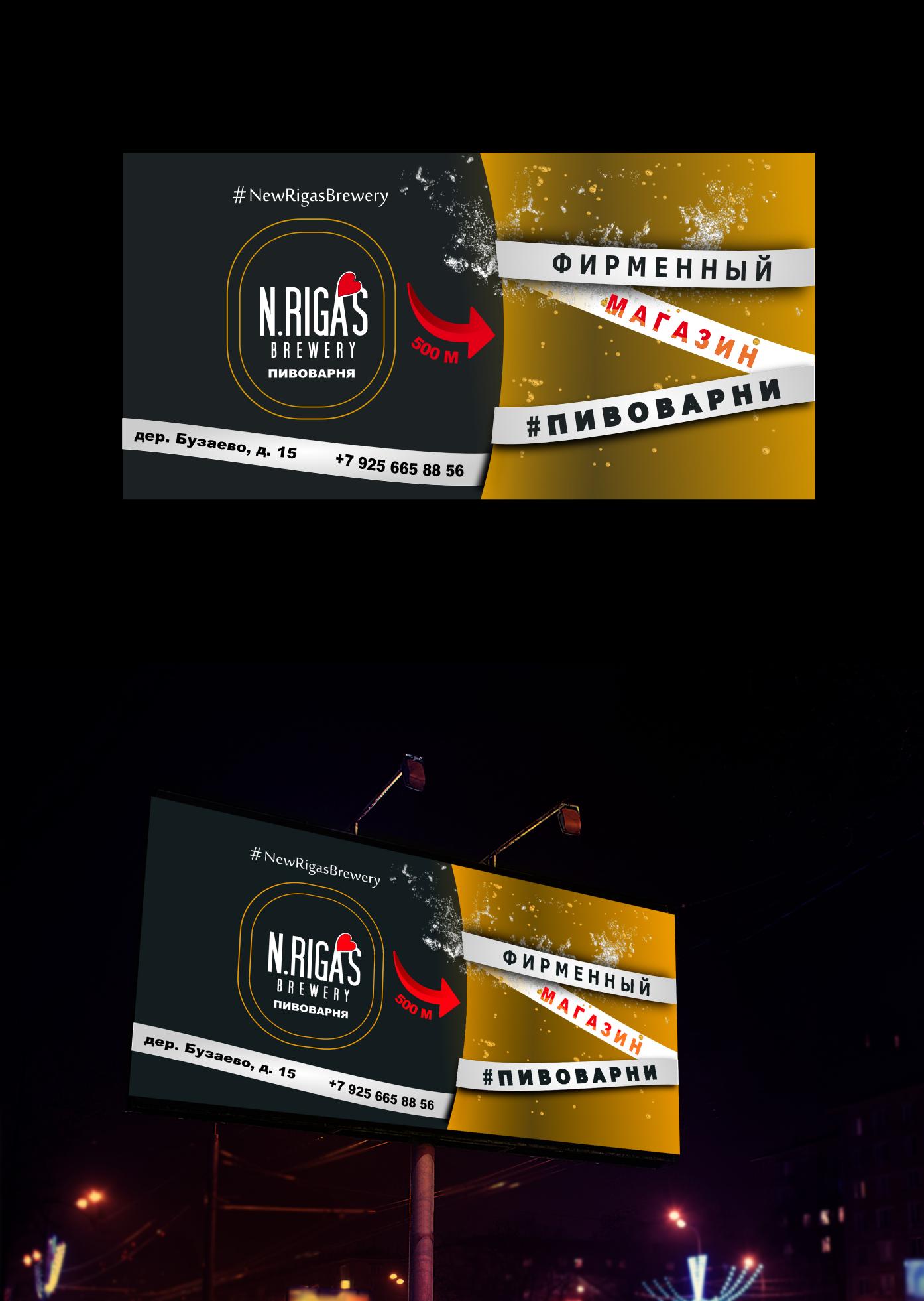 Дизайн билборда 6*3 фото f_6295ee13fad39ff1.png