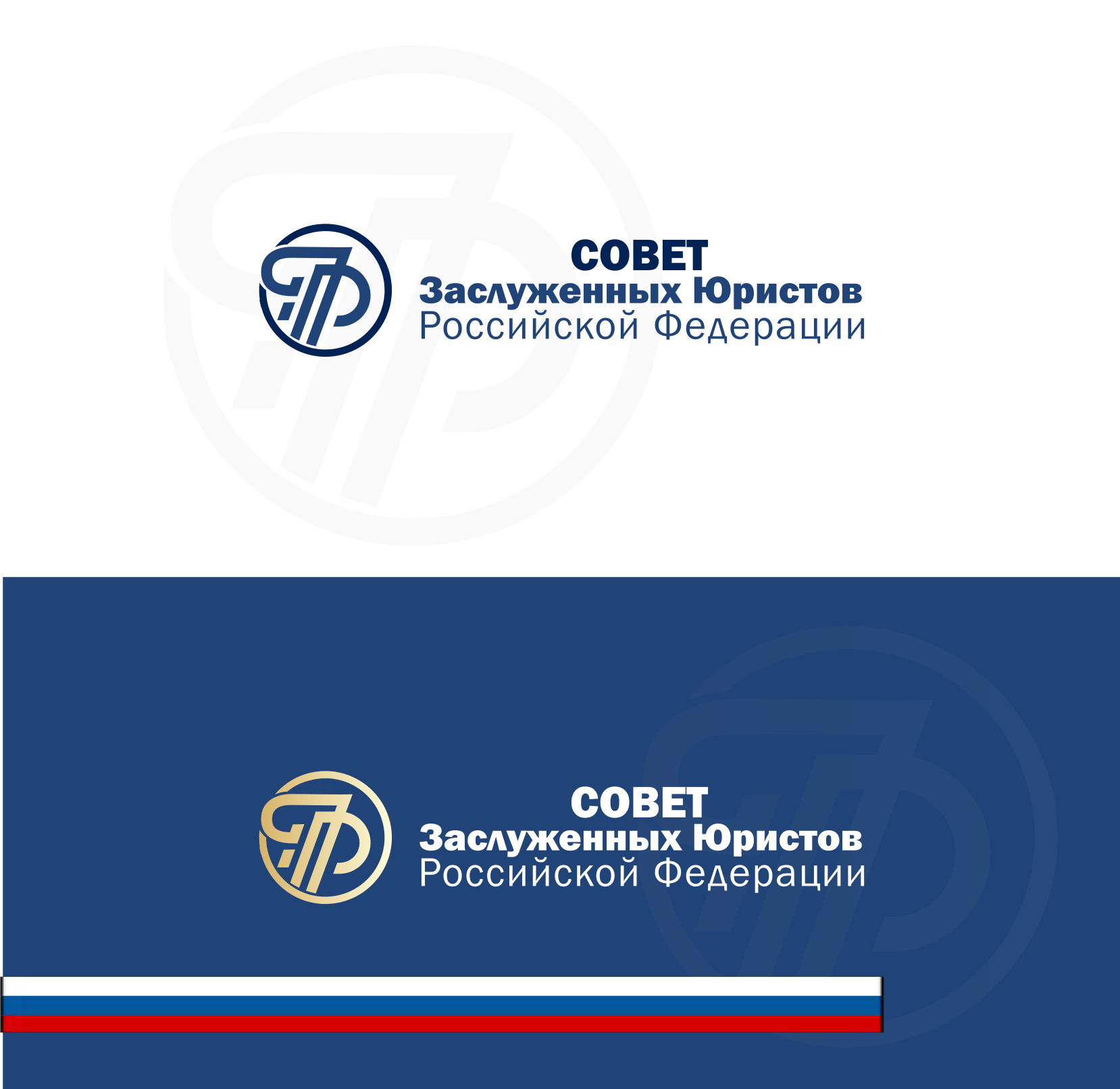 Разработка логотипа Совета (Клуба) заслуженных юристов Российской Федерации фото f_6535e3db02720b68.png
