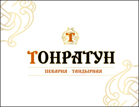 Логотип для Пекарни-Тандырной  фото f_7395d91136f9de5f.png