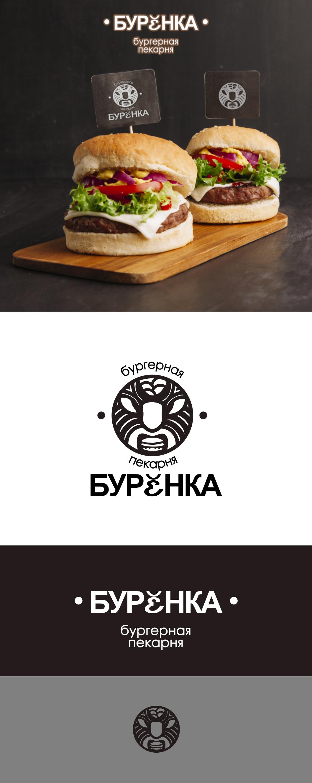 Логотип для Бургерной с Пекарней фото f_7805e122842468ec.png