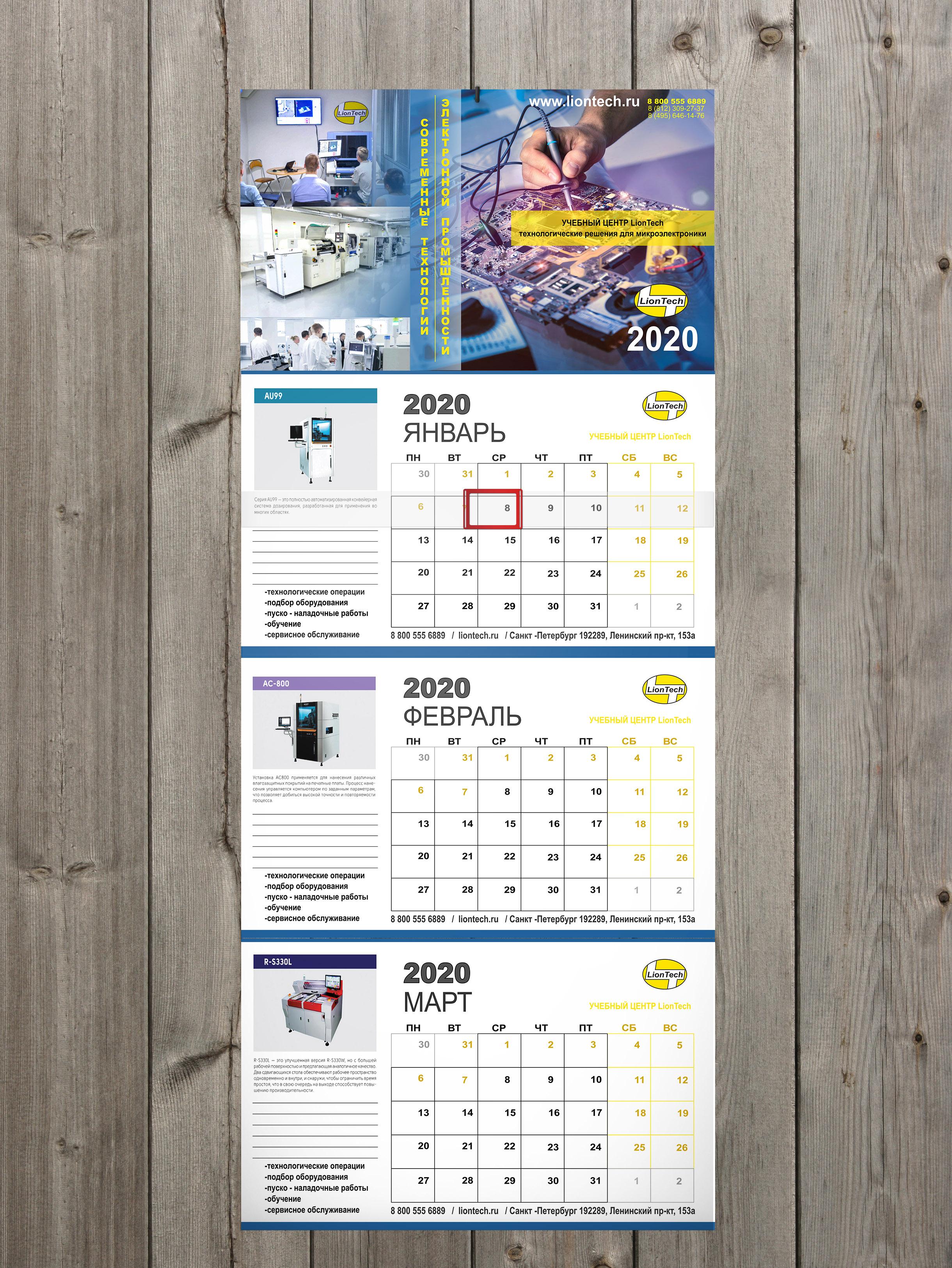 Дизайн календаря фото f_8005dc74fc1d2745.jpg