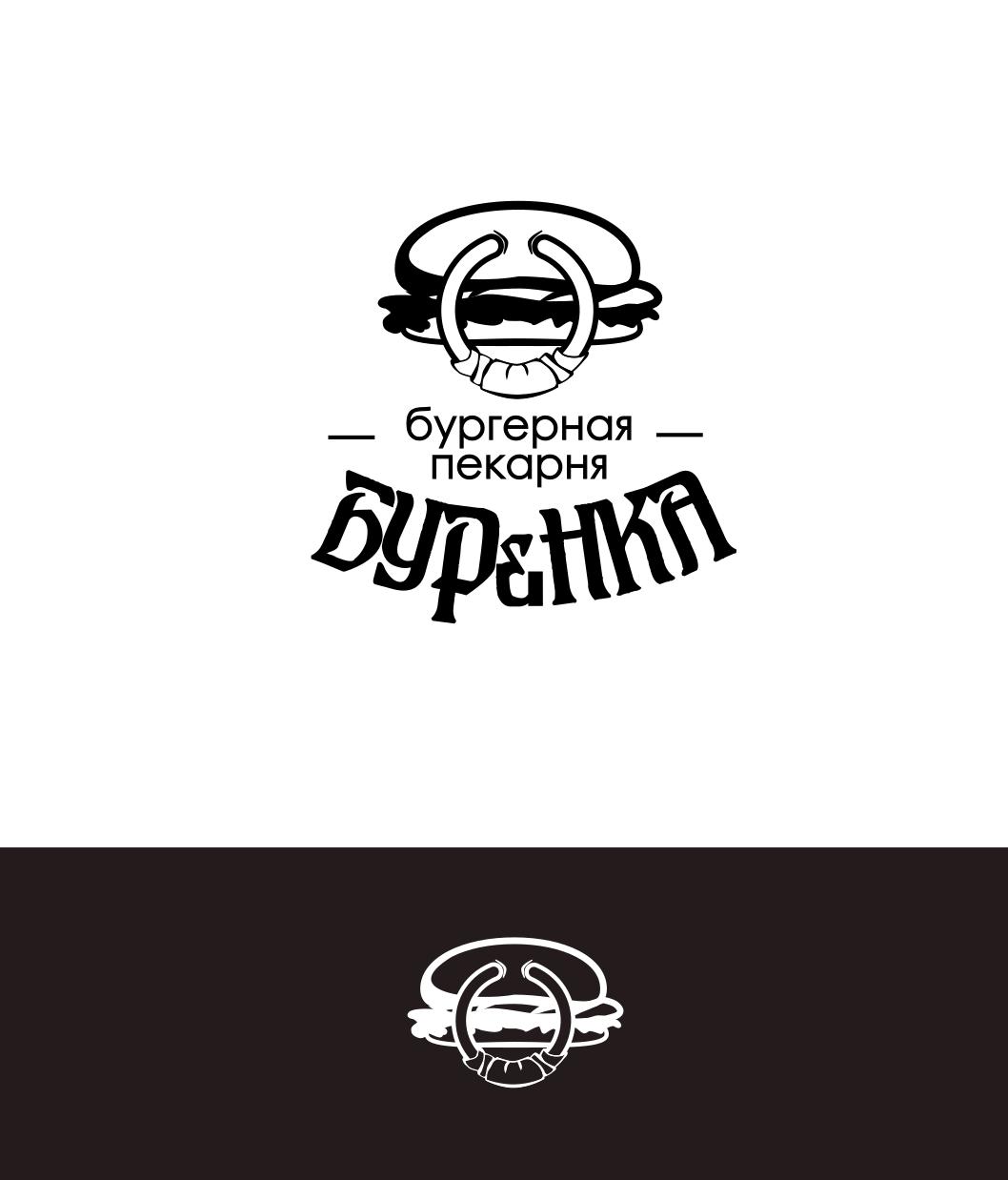 Логотип для Бургерной с Пекарней фото f_9935e10cb470588d.png