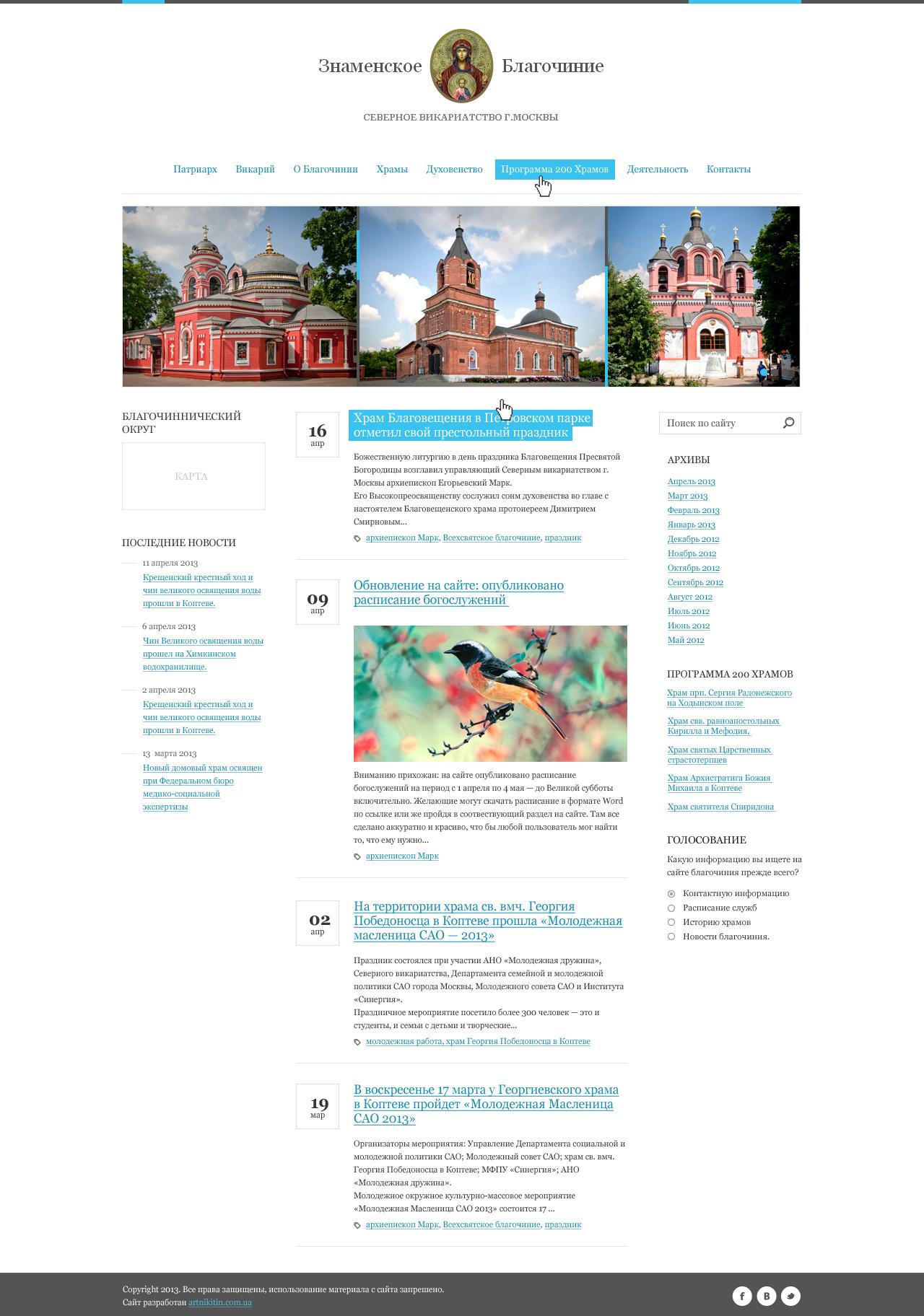 Сайт Знаменского благочиния г.Москвы