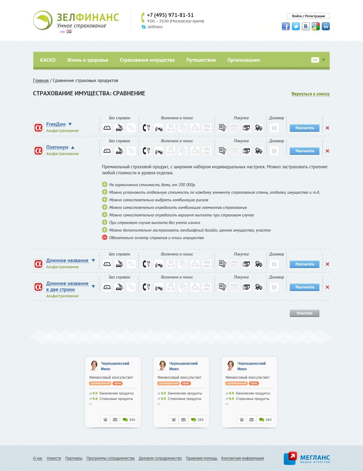 Zelfinans.ru - верстка внутренних страниц