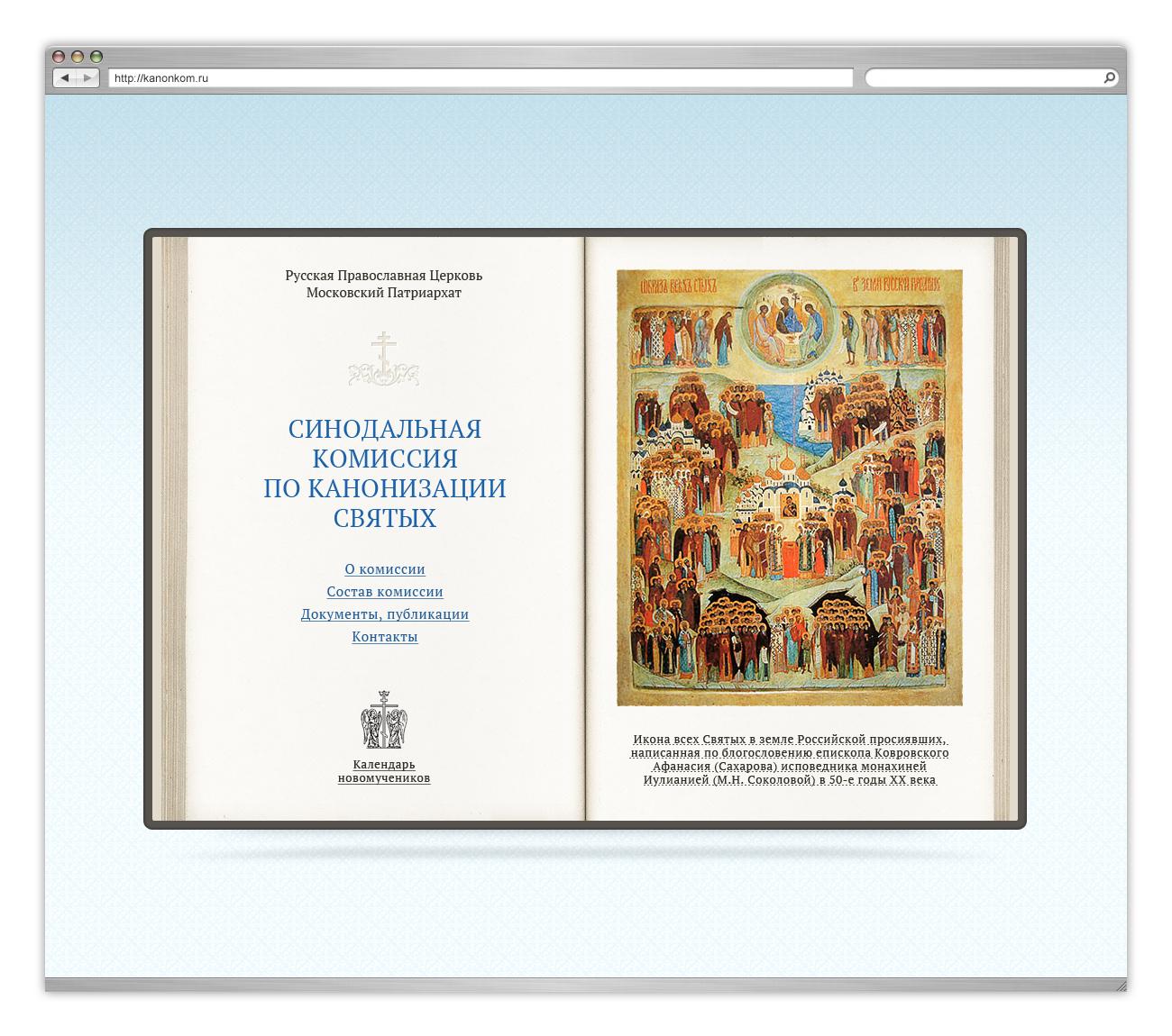 Сайт Синодальной коммисии по канонизации святых