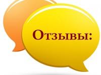 Положительные комментарии и отзывы на отзовиках  и соц. сетях 10 шт