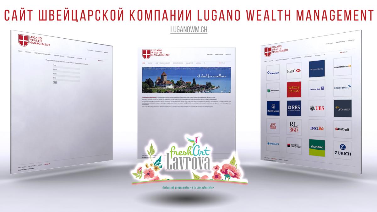 Сайт швейцарской компании
